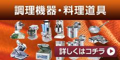 調理機器・料理道具